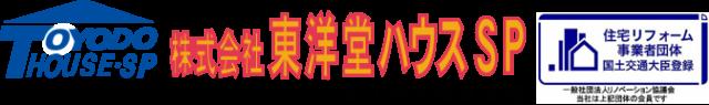 足立区、墨田区、葛飾区、江戸川区の住宅リフォームは東洋堂ハウスSP