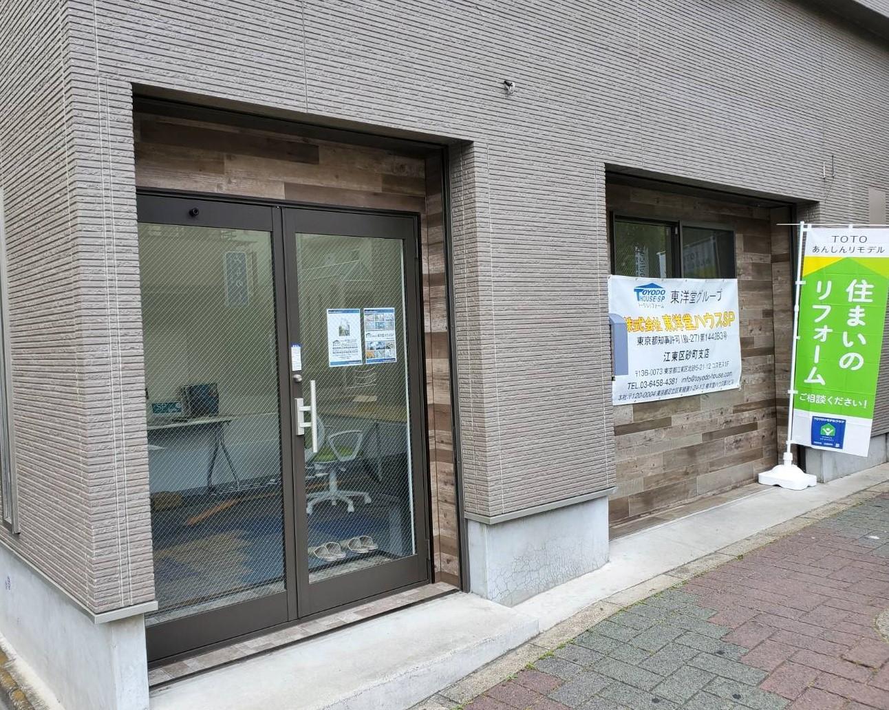 江東区砂町支店を新規開店