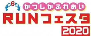 東洋堂ハウスSPは『かつしかふれあいRUNフェスタ2020』を応援しています!